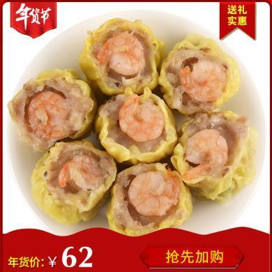港式豬肉蝦仁燒賣 廣東早茶早餐港式點心速凍500g20只鮮蝦仁燒麥