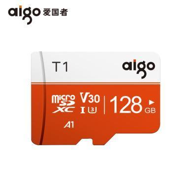 愛國者 128G內存卡 98M/S tf卡 C10高速SD卡 手機卡 行車記錄儀專用高速存儲卡