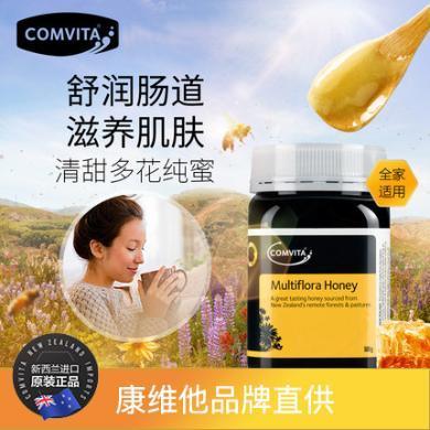 【支持購物卡  買兩瓶贈禮盒!】comvita康維他多花種蜂蜜500g新西蘭原裝進口純凈天然成熟土蜂蜜瓶裝