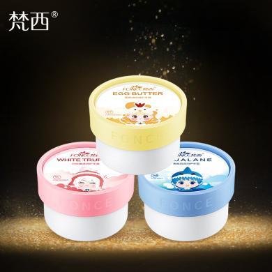 梵西冰淇淋護手霜女士裝秋冬美膚嫩白滋潤保濕補水修護防裂150/盒
