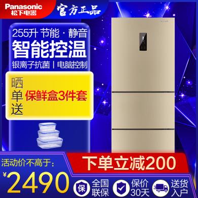 【下单立减200】松下NR-EC26WSP-N三门风冷无霜银离子除异味家用小型冰箱金色