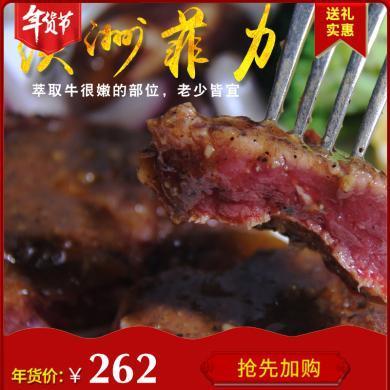 崇鲜澳洲进口原切新鲜非腌制菲力200克/片*5片