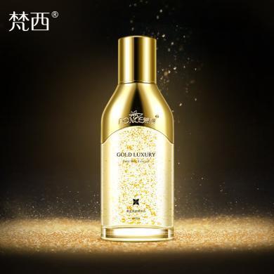 【買1送1】梵西24k黃金精華液煙酰胺原液提亮膚色抗皺緊致抗初老面部精華液