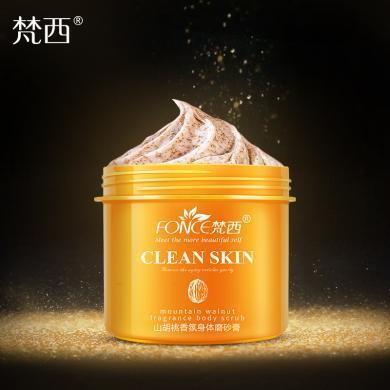 【買1送1】梵西身體磨砂膏乳木果全身去角質去雞皮膚去除疙瘩毛囊小黃罐正品