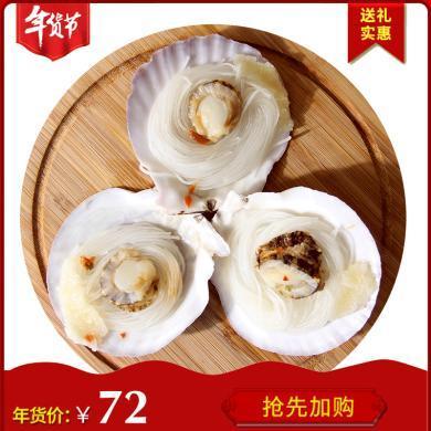 崇鮮冷凍蒜蓉粉絲扇貝200g/袋*2袋