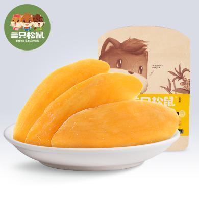 【支持購物卡】三只松鼠芒果干116g 零食蜜餞果脯水果干