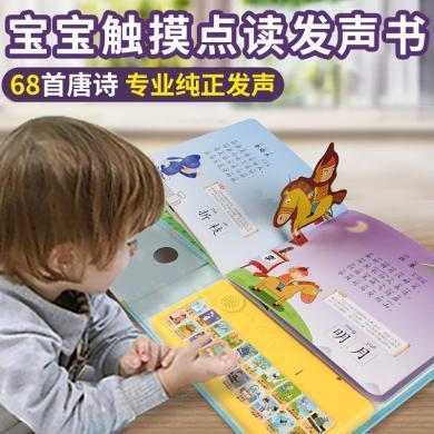新又雅【點讀發聲書】唐詩三百首幼兒早教有聲播放書 古詩書掛圖幼兒園有聲讀物