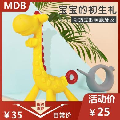 mdb長頸鹿牙膠磨牙棒嬰兒玩具硅膠牙咬膠可水煮寶寶防吃手神器0-1-MDB-GBG
