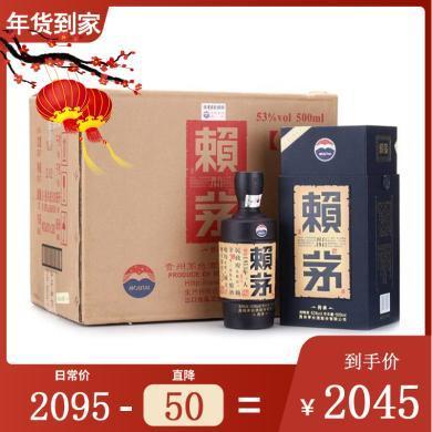 茅臺 賴茅 傳承藍 53度 500ml*6瓶 整箱裝 醬香型白酒(新老包裝隨機發貨)年貨