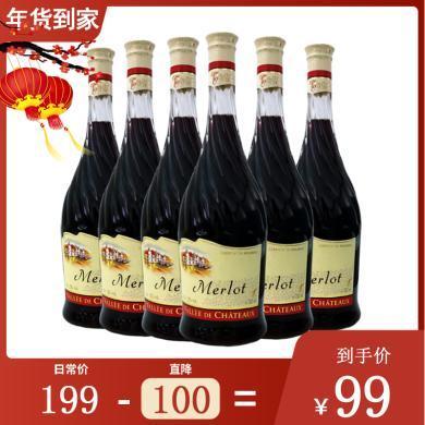 摩爾多瓦原瓶進口紅酒 萬德古堡梅洛紅葡萄酒原瓶進口750mlx6 整箱裝
