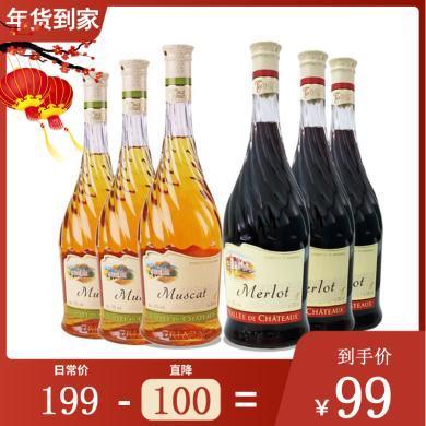 万德古堡 摩尔多瓦原瓶进口红酒 整箱6支装 750ml 红葡萄酒 白葡萄酒 各3瓶