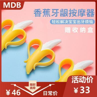 MDB婴儿磨牙棒香蕉宝宝牙胶玩具新生儿牙咬胶可水煮食品?#35910;?#33014;含收纳盒    MDB-DGT