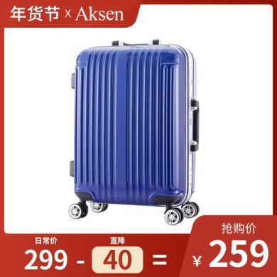 【超值款】aksen奧凱盛8218鋁框拉桿箱時尚旅行箱迷彩旅行箱