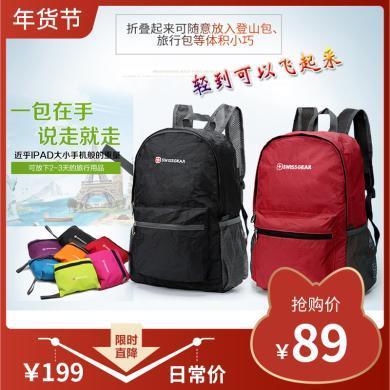 SWISSGEAR折叠包便携皮肤包 男女款休闲运动双肩背包旅游包  SA-8808黑色