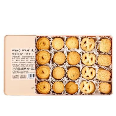 元朗榮華曲奇餅干禮盒港式特產辦公室休閑零食點心糕點早餐640g