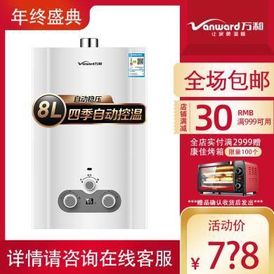 萬和(Vanward) 8升強排式熱水器  四季控溫型 自帶穩壓 燃氣熱水器 JSQ16-8B-21