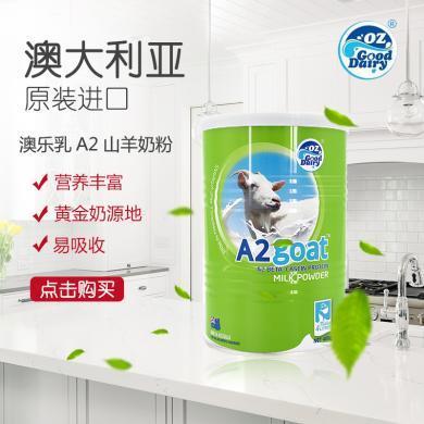 臨期特價:2020年7月澳洲澳樂乳A2山羊奶粉 400克/罐(澳洲最大制藥生產企業出品)  順豐直郵