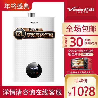 万和(Vanward)12升强排式热水器 智能自适温 变频恒温升级版 燃气热水器 液化气/天然气  JSQ24-225T12