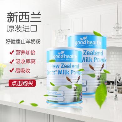 春节不打烊顺丰直邮山羊奶粉优惠装(2罐)新西兰Goodhealth好健康山羊奶粉400克/罐