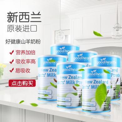 新西蘭Goodhealth好健康山羊奶粉400g/罐(6罐)整箱優惠兒童學生早餐奶孕婦女士老人
