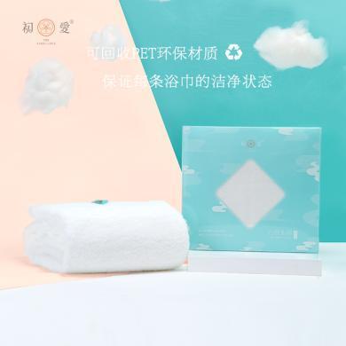 初愛白云浴巾