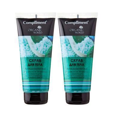 2支*俄羅斯 Compliment 黑珍珠海鹽去橘皮去角質身體磨砂膏 200ml/支