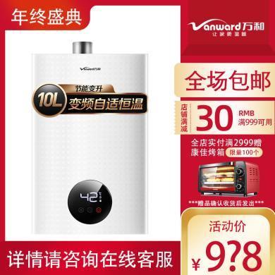 萬和(Vanward)10升強排式熱水器 智能自適溫 變頻恒溫升級版 燃氣熱水器 液化氣/天然氣  JSQ20-225T10