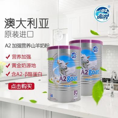 临期特价:2020年6月澳洲澳乐乳营养强化山羊奶粉 400克/罐(2罐装)(澳洲最大制药生产企业出品) 顺丰直邮
