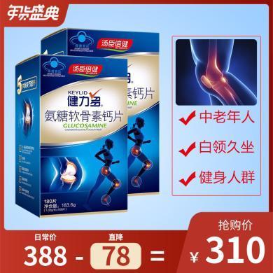 湯臣倍健健力多氨糖軟骨素鈣片(180片)
