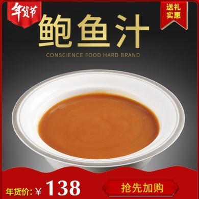 袋鮑魚汁 即食鮑汁撈飯海參鮑魚調味汁海鮮調味料220g*5