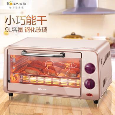 小熊(Bear) 迷你電烤箱家用小烤箱烘焙烤箱多功能小型 DKX-A09A1