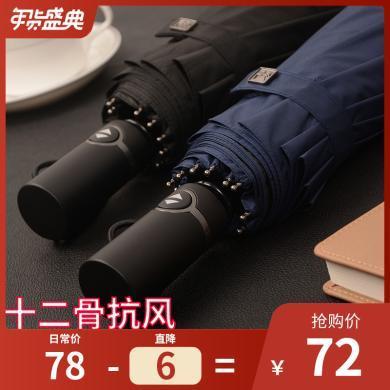 十二骨雨伞折叠超大男士商务伞全自动晴雨伞创意三人双人加固伞