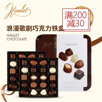 比利时【Hamlet】精选?#27493;?#24039;克力500g原装进口 年节送礼进口巧克力礼盒年货