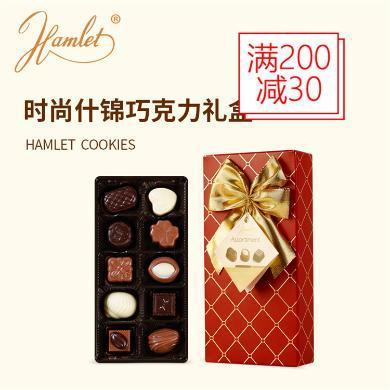 比利时【Hamlet?#28900;?#20856;?#27493;?#24039;克力125g 年节送礼进口巧克力礼盒年货
