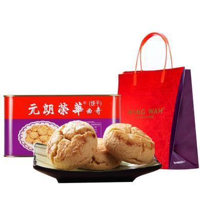 元朗榮華曲奇餅干禮盒港式特產辦公室休閑零食點心糕點早餐600g