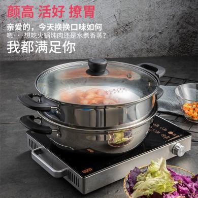 美廚(maxcook)不銹鋼二層蒸鍋 復底火鍋湯鍋多用鍋 燃氣爐電磁爐通用