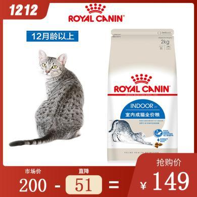 法國皇家貓糧I27室內成貓糧2kg貓主糧全貓通用貓糧去毛球
