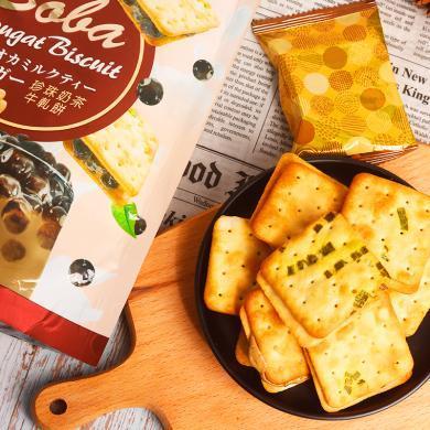 新品台湾雪之恋珍珠奶茶牛轧饼网红零食120g波霸雪饼干夹心雪花酥