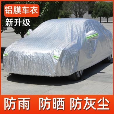 車愛人 汽車鋁膜車衣車罩通用棉絨加厚車罩防雨防曝曬防灰