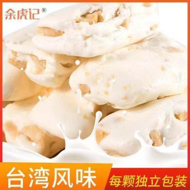 台湾风味传统余虎记花生牛轧糖休闲喜糖零食小吃特产过年牛奶糖