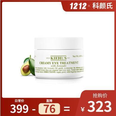 【支持購物卡】美國 科顏氏(Kiehls)牛油果眼霜 28g(補水保濕 淡化細紋)香港直郵