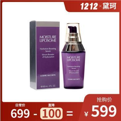 【支持購物卡】日本COSME/黛珂小紫瓶精華60ml保濕補水香港直郵