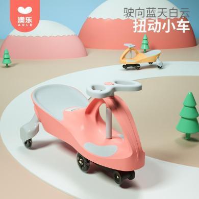澳樂扭扭車寶寶防側翻萬向輪兒童車子溜溜車多功能妞妞滑行搖擺車