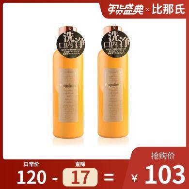 【支持購物卡】2件裝 日本PROPOLINSE/比那氏 蜂膠復合漱口水 600ml*2
