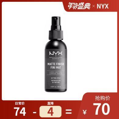 【支持購物卡】美國 NYX 定妝噴霧  持久霧面妝效 60ML