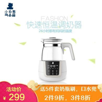 小白熊调奶器多功能婴儿恒温水壶冲奶器温奶暖奶器0.8L HL-0856