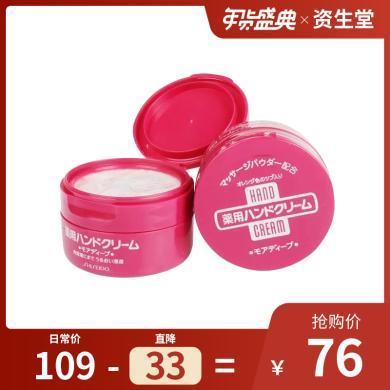 【支持购物卡】2件装  SHISEIDO/资生堂 滋润保湿尿素护手霜 红罐 100G