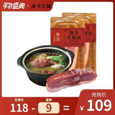 金華金字火腿切片塊 300g*2塊 煲湯火腿肉正宗浙江腌臘特產火腿