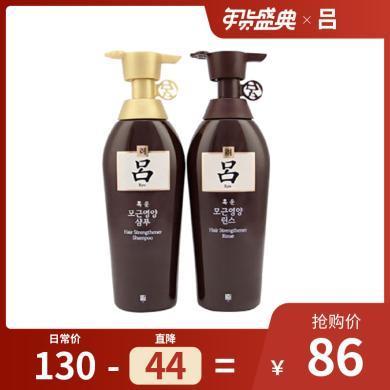 【支持購物卡】組合裝 RYOE/呂 棕呂含光耀護損傷修護 洗發水400ml+ 護發素400ml
