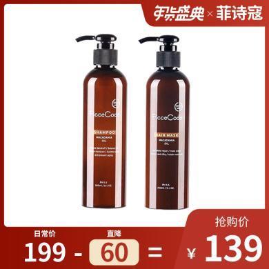 【支持購物卡】組合裝 FICCECODE/菲詩寇 PH5.5生機洗發水 +發膜組合